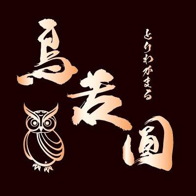 鳥若圓羽田店お食事券/3000円分