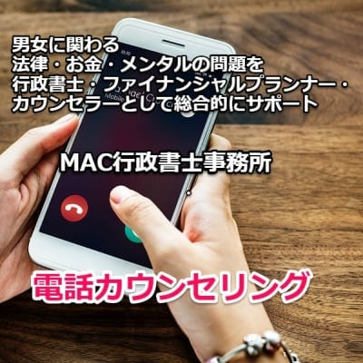 MAC行政書士事務所 電話カウンセリング(60分)