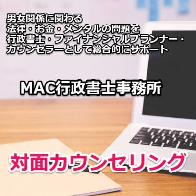 MAC行政書士事務所 対面カウンセリング(90分)