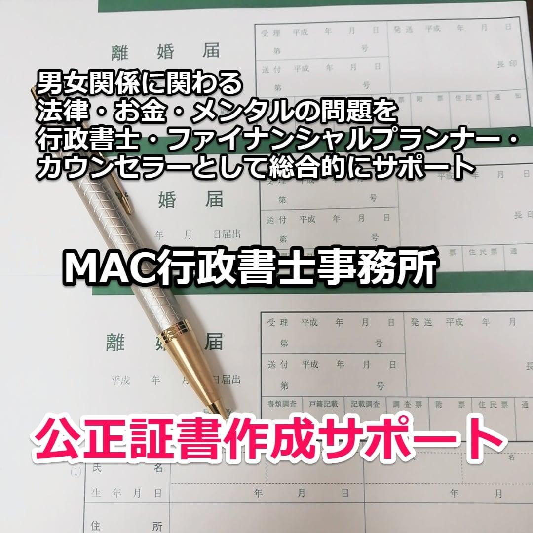 MAC行政書士事務所 公正証書作成サポートのイメージその1