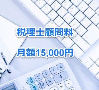 税理士顧問料月額15,000円