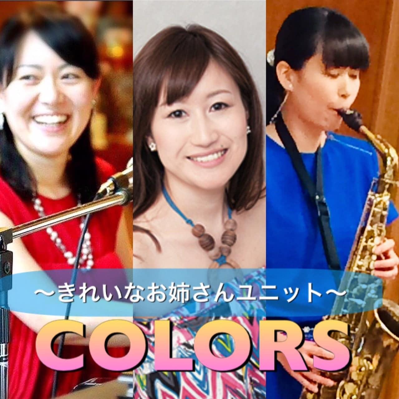 【演奏】〜きれいなお姉さんユニット〜COLORSのイメージその1
