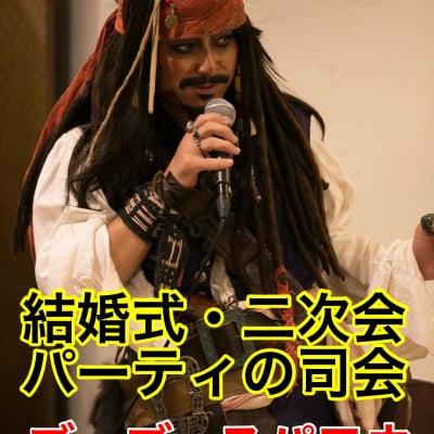 【結婚式の二次会司会 ☆プロデュース付き☆プラン】あの海賊が登場!!ゴーゴースパロウ