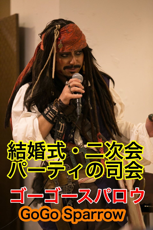 【結婚式の二次会司会】あの海賊が登場!!ゴーゴースパロウのイメージその1