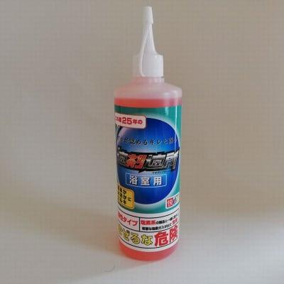 【プロが作ったプロ仕様の一般向け洗剤】適剤適所(浴室用)※手渡・10000円以上送料無料