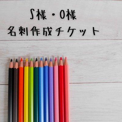 【S様・O様専用】名刺作成チケット