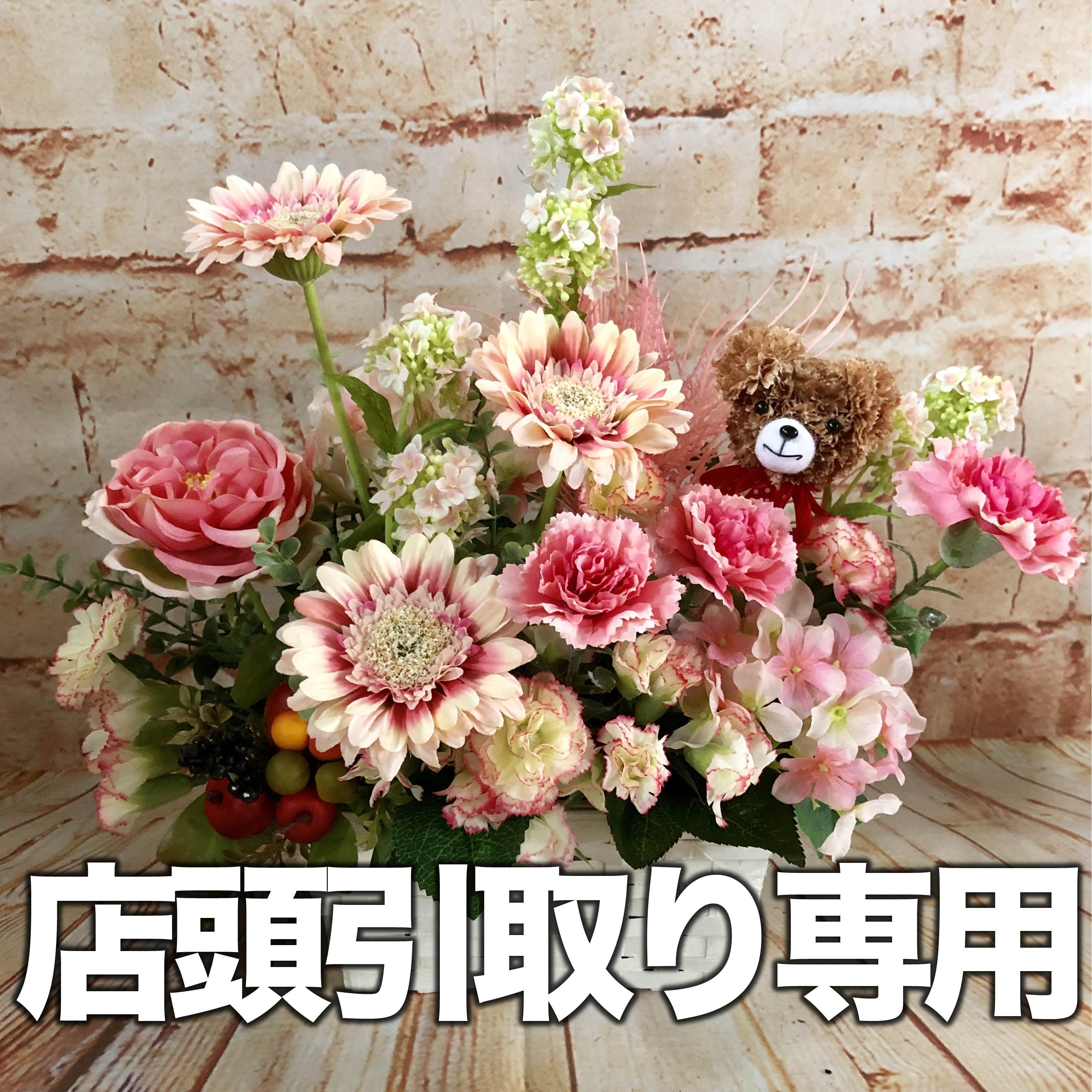 【店頭引取り専用】数量限定 母の日カーネーションアレンジ/プレゼント/ピンク/枯れないお花造花/プレゼントに喜ばれる/大切な人へのプレゼント/贈答用/特別なプレゼント/形に残る/人とは違う物がいい/母-2のイメージその1