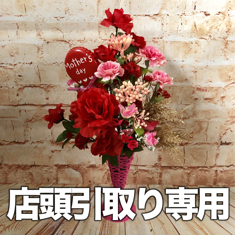 【店頭引取り専用】数量限定 母の日カーネーションアレンジ/プレゼント/ピンク/枯れないお花造花/プレゼントに喜ばれる/大切な人へのプレゼント/贈答用/特別なプレゼント/形に残る/人とは違う物がいい/母-1のイメージその1