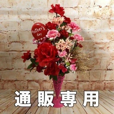 【通販専用】【1】縦型 数量限定 母の日カーネーションアレンジ/プレゼント/ピンク/枯れないお花造花/プレゼントに喜ばれる/大切な人へのプレゼント/贈答用/特別なプレゼント/形に残る/人とは違う物がいい/母-1