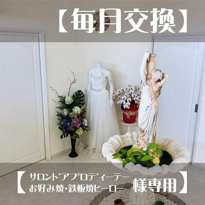 【毎月交換】【サロンドアプロディーテー、お好み焼・鉄板焼きヒーロー様専用】季節のお花アレンジメント