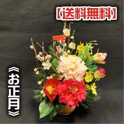 《送料無料》【造花】お正月アレンジ/ok-0001