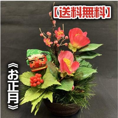 《送料無料》【造花】正月アレンジ/ok-0002
