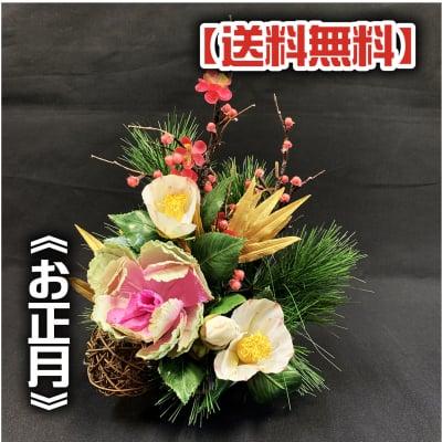 《送料無料》【造花】お正月アレンジ/ok-0003