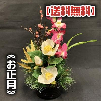 《送料無料》【造花】お正月アレンジ/ok-0004
