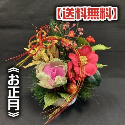 《送料無料》【造花】お正月アレンジ/ok-0005