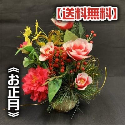《送料無料》【造花】お正月アレンジ/ok-0006