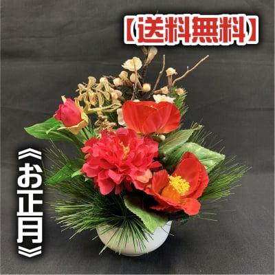 《送料無料》【造花】お正月アレンジ/ok-0008