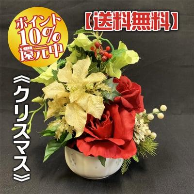 《送料無料》【造花】赤いバラとゴールとのクリスマスアレンジ/ok-0039