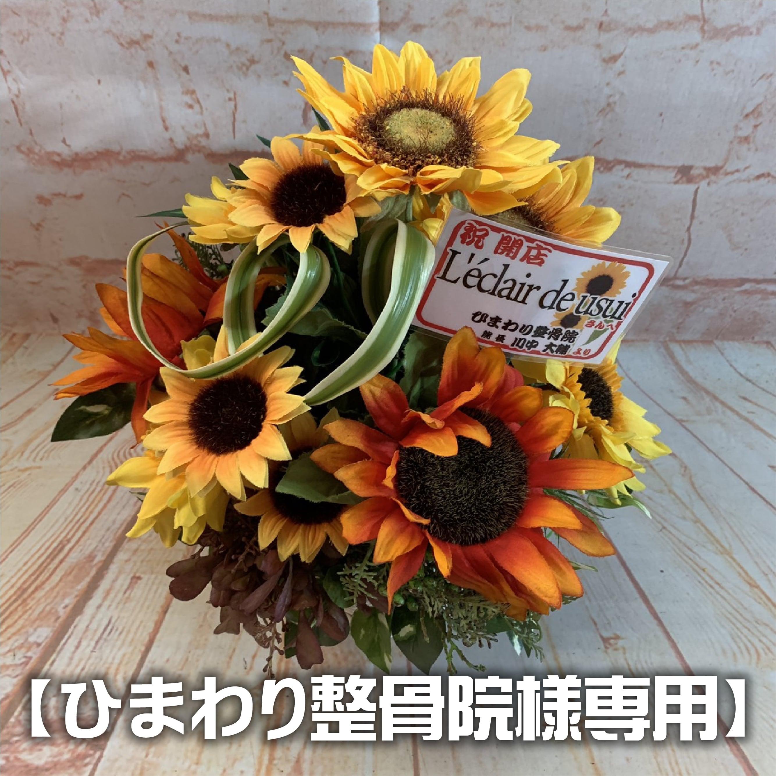 【ひまわり整骨院様専用】《卓上お祝い花》のイメージその1