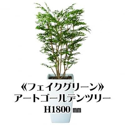 《送料無料》【フェイクグリーン】アートゴールデンツリー1800/fg-0002