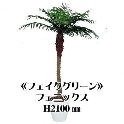 《送料無料》【フェイクグリーン】フェニックス2100/fg-0007