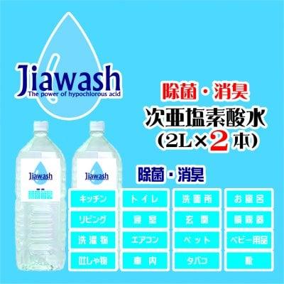 次亜塩素酸水4ℓ(2ℓ×2本)