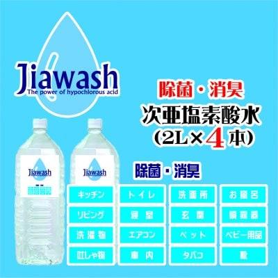 次亜塩素酸水8ℓ(2ℓ×4本)