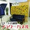 《送料無料》【造花】フラワーパネル/フラワーウォール(イエロー×ひまわり)