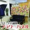 《送料無料》【造花】フラワーパネル/フラワーウォール(カラフル×ガーベラ)