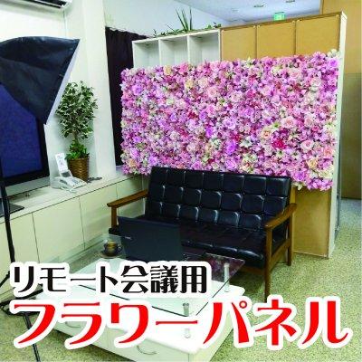 《送料無料》【造花】フラワーパネル/フラワーウォール(ピンク×ローズ)