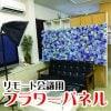 《送料無料》【造花】フラワーパネル/フラワーウォール(ブルー×ローズ)