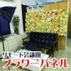 《送料無料》【造花】フラワーパネル/フラワーウォール(ホワイト・イエロー×ローズ)