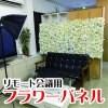 《送料無料》【造花】フラワーパネル/フラワーウォール(ホワイト×カサブランカ・ローズ)