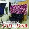 《送料無料》【造花】フラワーパネル/フラワーウォール(ワイン×ローズ)