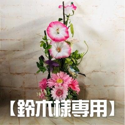 お嬢様誕生記念(ネームプレート付)【鈴木様専用】