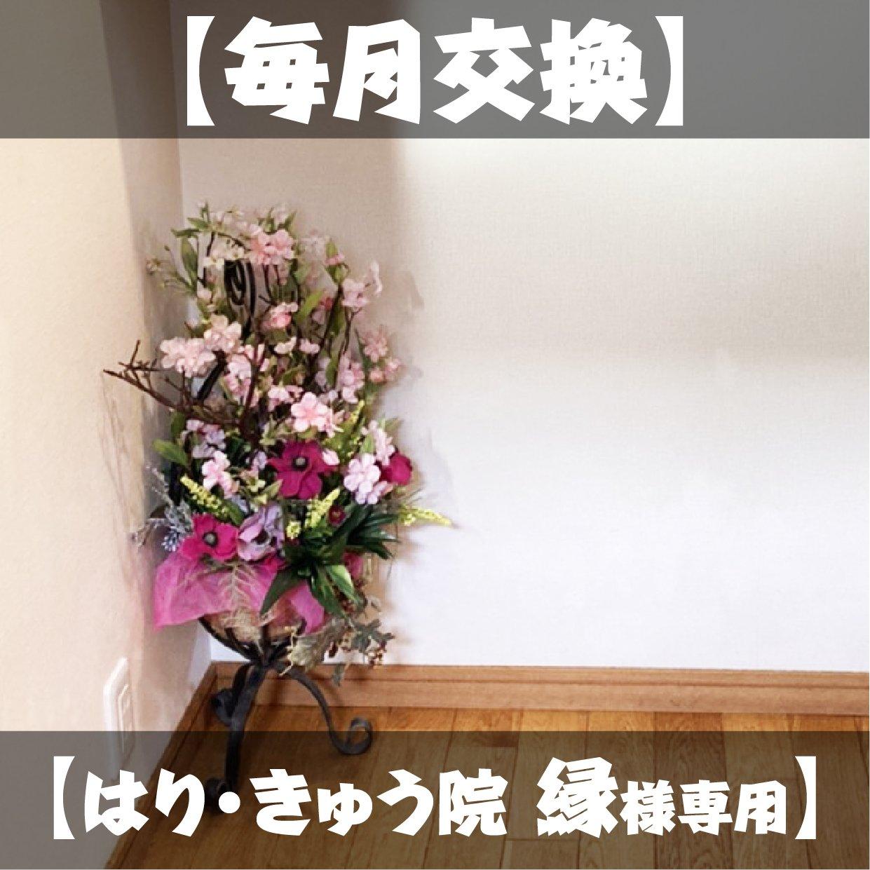 【毎月交換】【はり・きゅう院 縁様専用】季節のお花アレンジメントのイメージその1