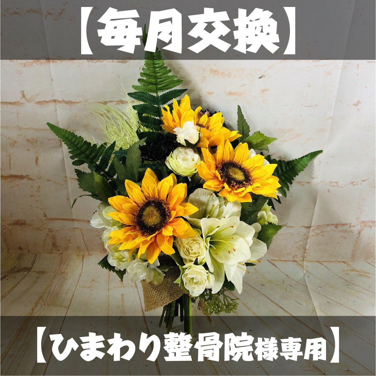 【毎月交換】【ひまわり整骨院様専用】季節のお花アレンジメントのイメージその1