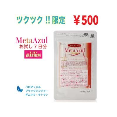 おかげさまで、残りわずかとなりました。ツクツク 限定価格!¥500【送料無料】お試しメタアッスル 21粒...