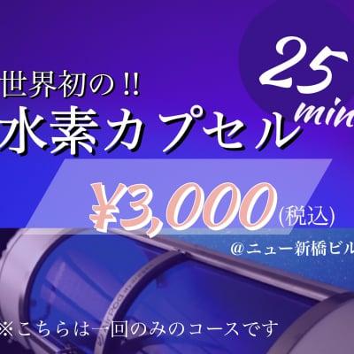 1回コース(25分)|酸素水素浴カプセル利用チケット