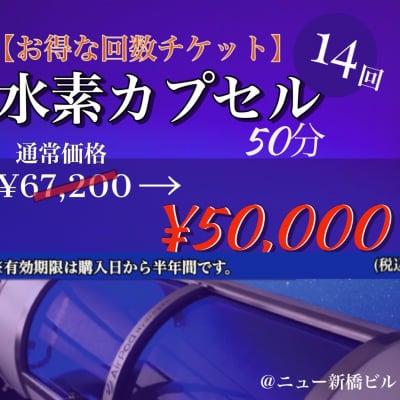 お得な回数券[50分×14回コース]酸素水素浴カプセル利用チケット