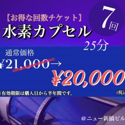 お得な回数券[25分×7回コース]酸素水素浴カプセル利用チケット