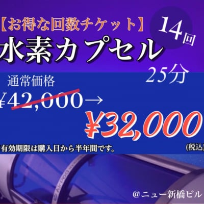 お得な回数券[25分×14回コース]酸素水素浴カプセル利用チケット