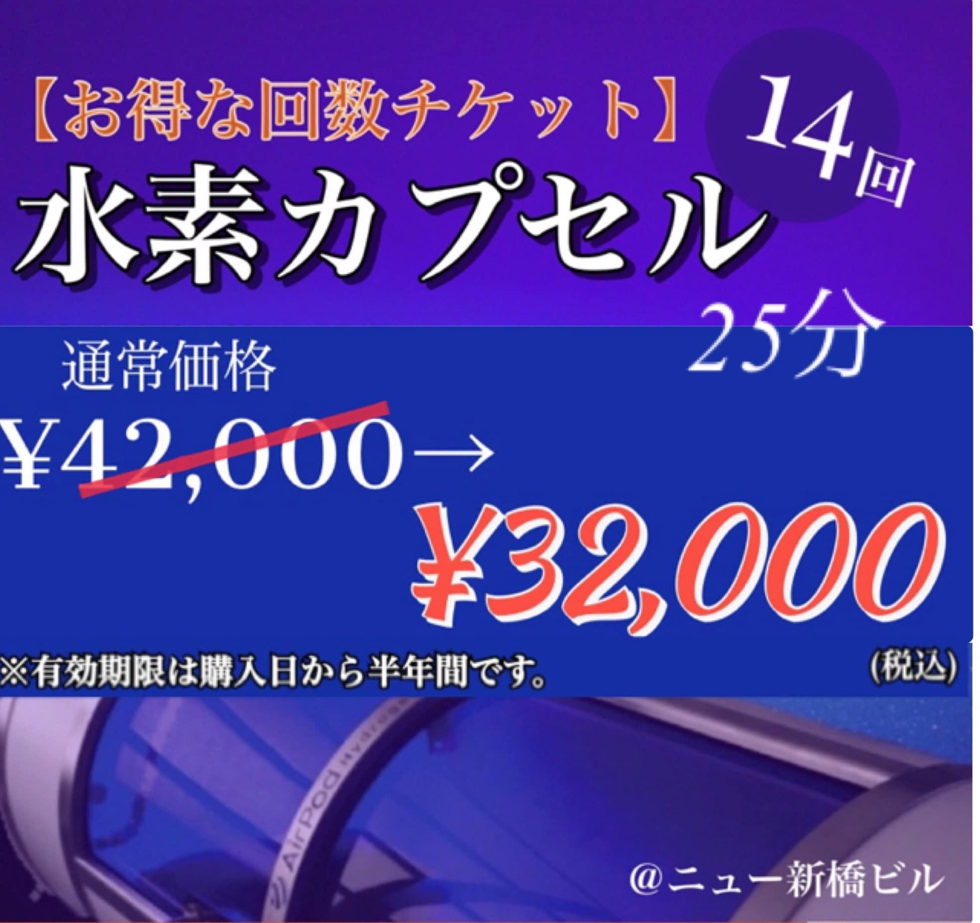 お得な回数券[25分×14回コース]酸素水素浴カプセル利用チケットのイメージその1