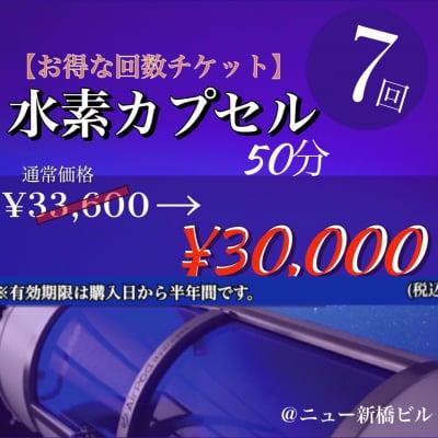 お得な回数券[50分×7回コース]酸素水素浴カプセル利用チケット