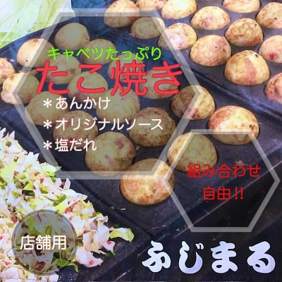 店舗用【店頭払い限定】キャベツたっぷりたこ焼き6個入/1パック