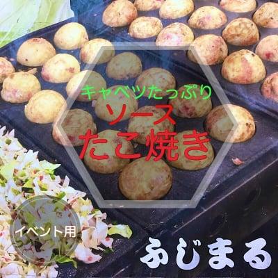 イベント用【店頭払い限定】キャベツたっぷりソースたこ焼き6個入