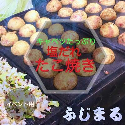 イベント用【店頭払い限定】キャベツたっぷり塩だれたこ焼き6個入