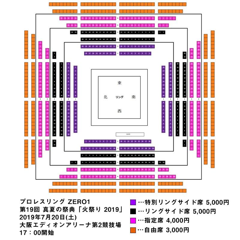《特別リングサイド席》『火祭り2019』大阪大会|2019.7.20のイメージその2