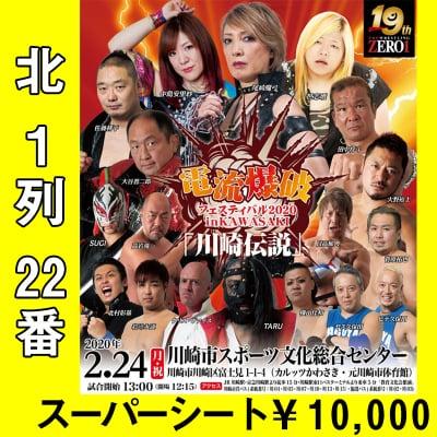 北1列22番《スーパーシート》電流爆破フェスティバル2020inKAWASAKI 「 川崎伝説」|2020.2.24