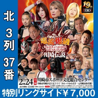 北3列37番《特別リングサイド》電流爆破フェスティバル2020inKAWASAKI 「 川崎伝説」|2020.2.24